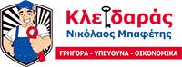 ΚΛΕΙΔΑΡΑΣ-ΑΡΓΥΡΟΥΠΟΛΗΣ-ΑΛΙΜΟΥ-ΓΛΥΦΑΔΑΣ-ΕΛΛΗΝΙΚΟ Λογότυπο