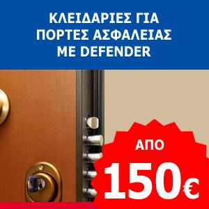 κλειδαρας ελληνικό