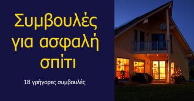 18-συμβουλές-και-συμβουλές-για-την-ασφάλεια-στο-σπίτι--kleidaras-24ores